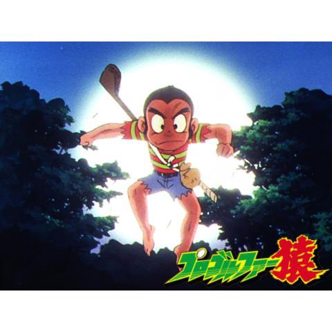 プロゴルファー猿(#101~#153)【デジタルリマスター版】