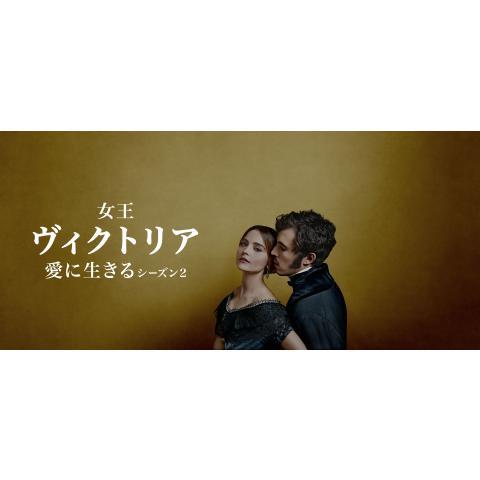 女王ヴィクトリア 愛に生きる シーズン2