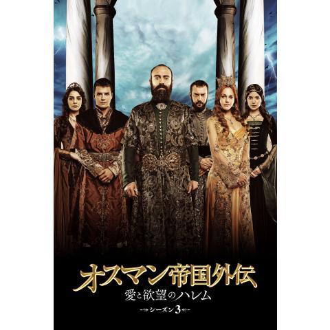 オスマン帝国外伝~愛と欲望のハレム~ シーズン3