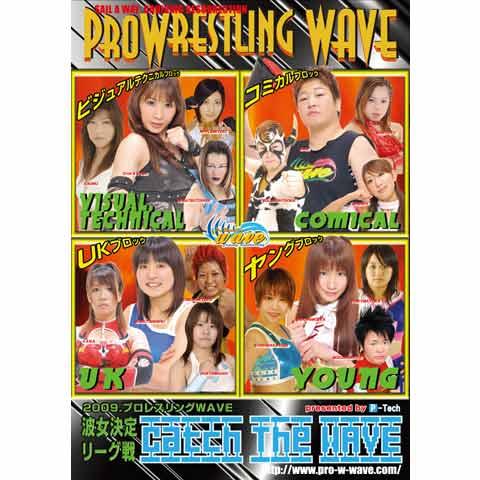 2009.プロレスリングWAVE 波女決定リーグ戦 Catch The WAVE