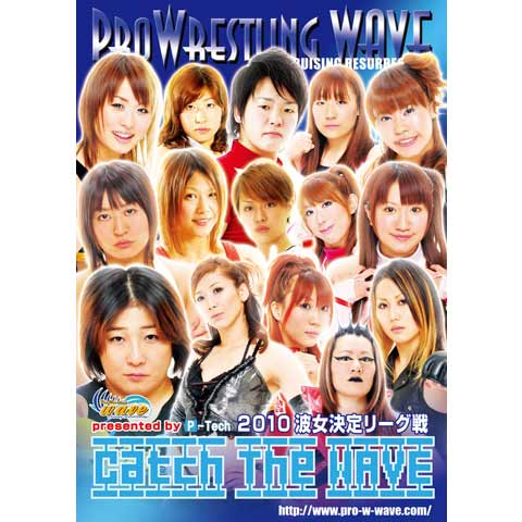 PRO WRESTLING WAVE 2010 波女決定リーグ戦 Catch the WAVE[キャッチ ザ WAVE]