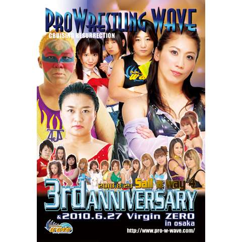 PRO WRESTLING WAVE WAVE 旗揚げ3周年大会 ~ Sail a way 4~