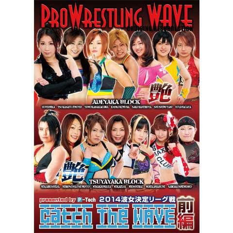 2014波女決定リーグ戦 Catch the WAVE<前編>