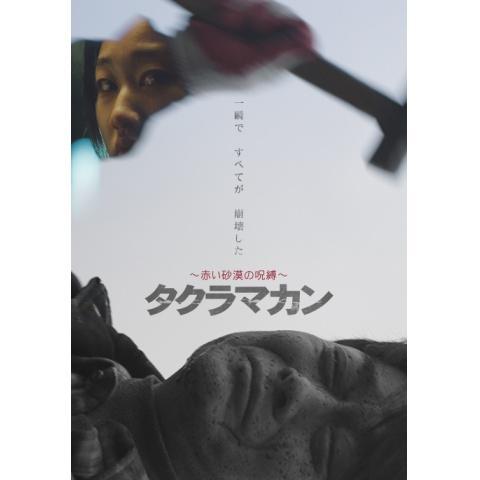 タクラマカン ~赤い砂漠の呪縛~