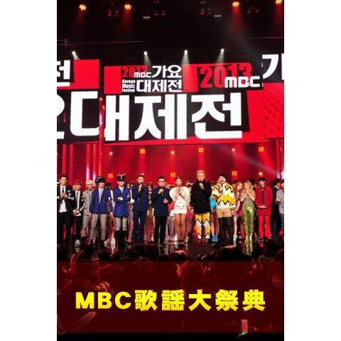 MBC歌謡大祭典(2013~2017年)