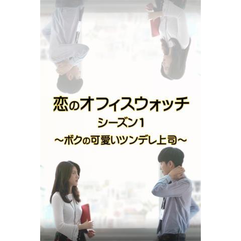 恋のオフィス・ウォッチ シーズン1 ~ボクの可愛いツンデレ上司~