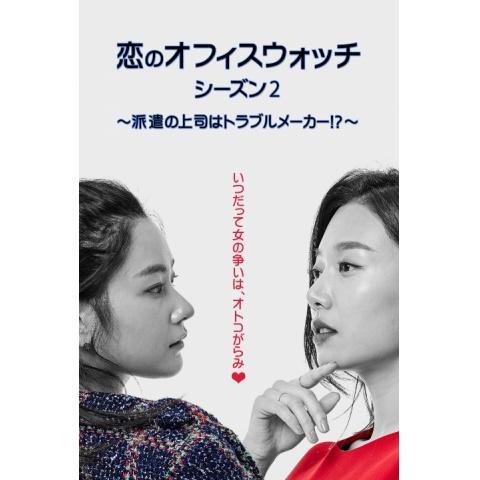 恋のオフィス・ウォッチ シーズン2 ~派遣の上司は、トラブルメーカー!?~