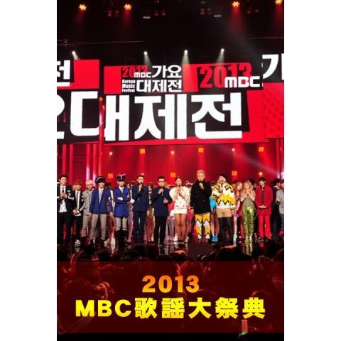 MBC歌謡大祭典 2013年