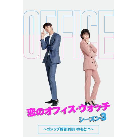 恋のオフィス・ウォッチ シーズン3~ゴシップ好きは災いのもと!?~