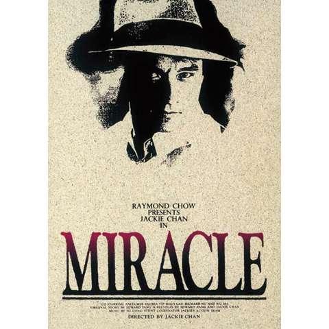 奇蹟 ミラクル
