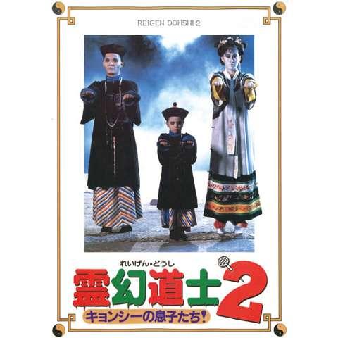 霊幻道士2