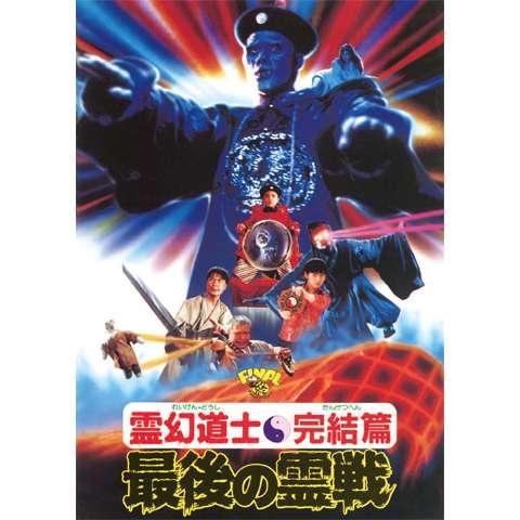 霊幻道士・完結編/最後の霊戦