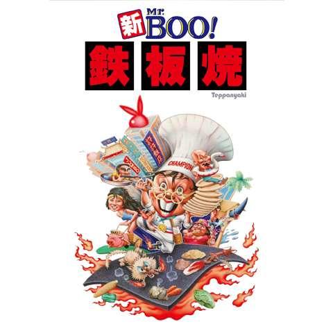 新Mr.BOO!鉄板焼