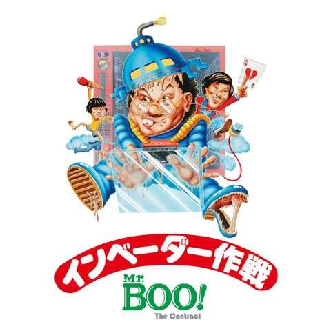 Mr.BOO!インベーダー作戦