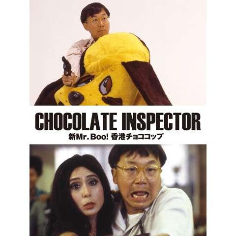 新Mr.BOO!香港チョココップ
