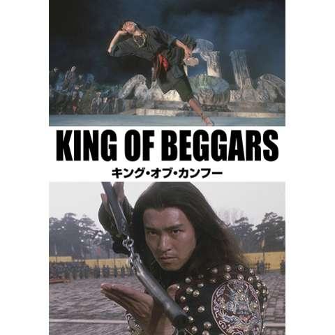 キング・オブ・カンフー