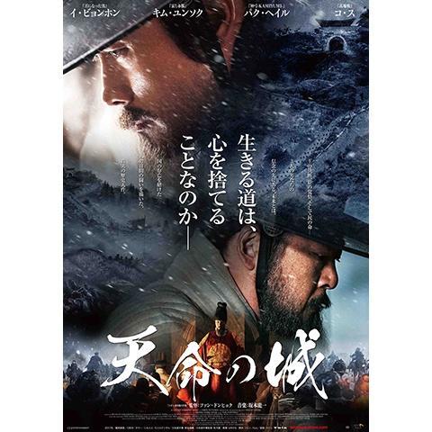 「天命の城」予告編