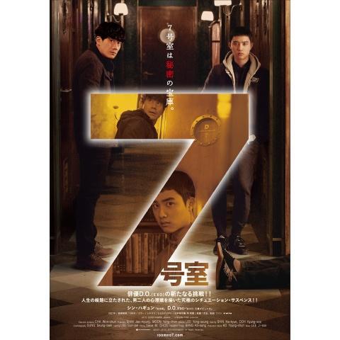 「7号室」予告編