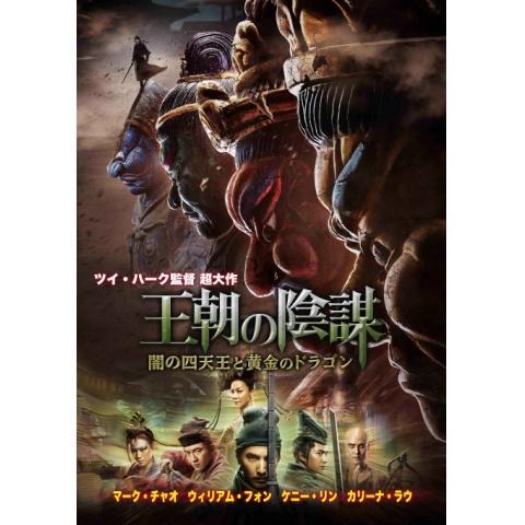 王朝の陰謀 闇の四天王と黄金のドラゴン