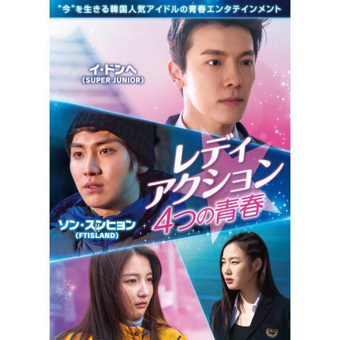 レディアクション‐4つの青春‐