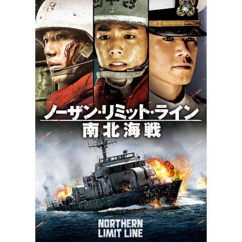 ノーザン・リミット・ライン 南北海戦