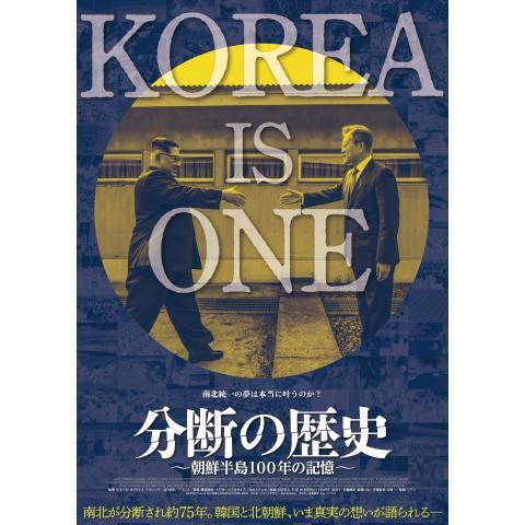 分断の歴史 ~朝鮮半島100年の記憶~