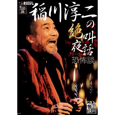 稲川淳二の「絶叫夜話~恐怖談~」