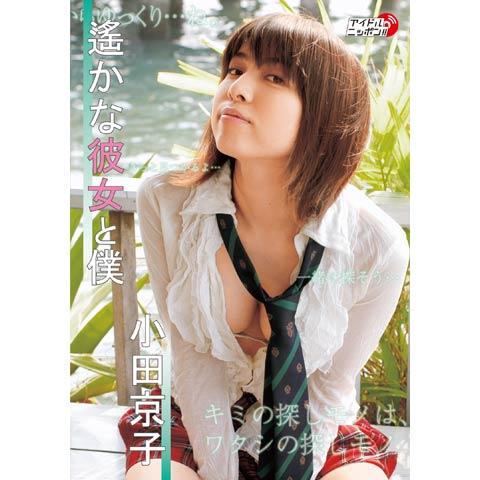 小田京子「遥かな彼女と僕」