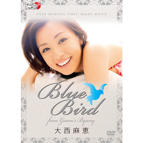 大西麻恵「Blue Bird~from GUAM's BYWAY」