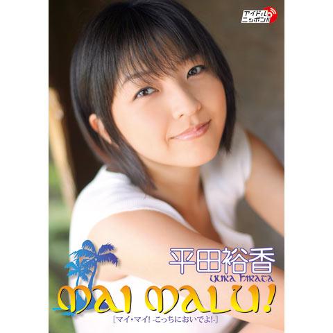 平田裕香「MAI MALU!(マイマイ!)」