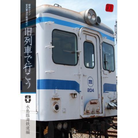 旧列車で行こう 水島臨海鉄道編
