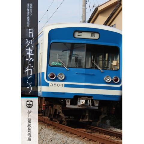 旧列車で行こう 伊豆箱根鉄道編