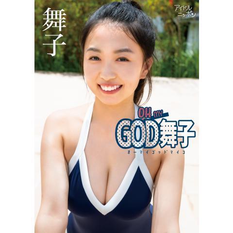 舞子「OH MY GOD 舞子(オーマイゴットマイコ)」