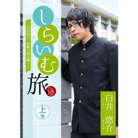 しらいむ旅! ~白井悠介、故郷へ帰る編!~ 上巻
