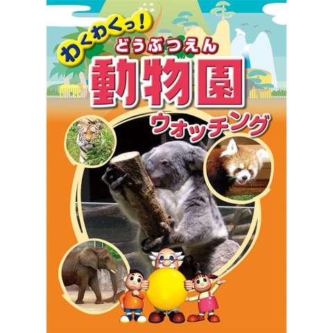 わくわくっ!動物園ウォッチング