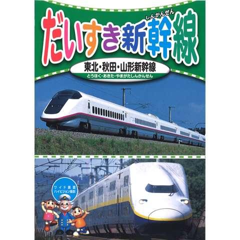 だいすき新幹線