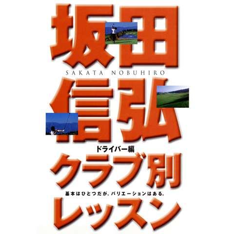 坂田信弘 クラブ別レッスン