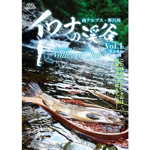 イワナの渓谷Vol.1 南アルプス・野呂川