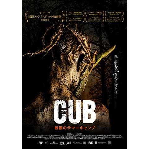 CUB/カブ-戦慄のサマーキャンプ-