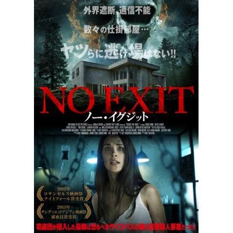 NO EXIT ノー・イグジット