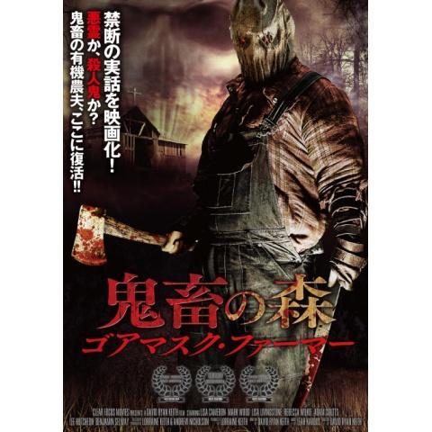 鬼畜の森 ゴアマスク・ファーマー
