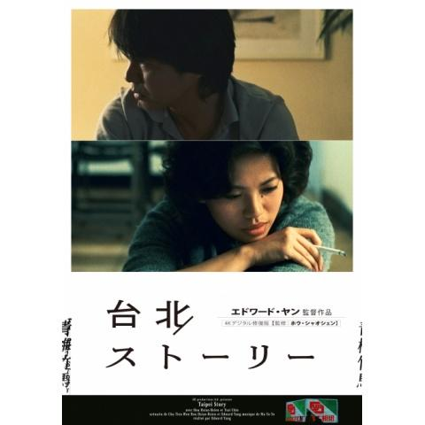 台北ストーリー