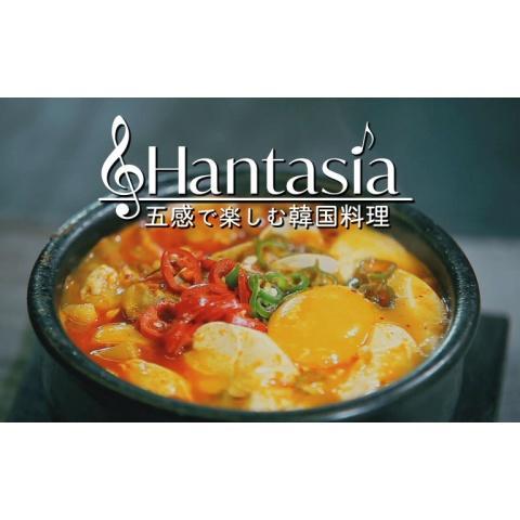 Hantasia~五感で楽しむ韓国料理~