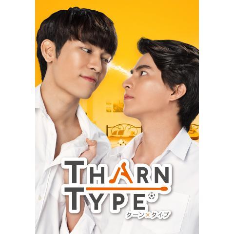 TharnType/ターン×タイプ スペシャルEP~最後の愛~