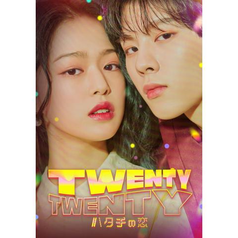 TWENTY×TWENTY~ハタチの恋~