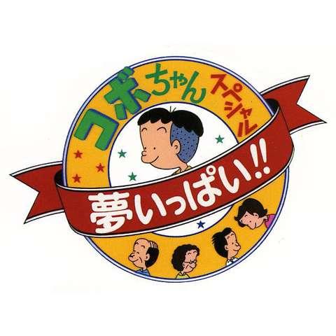 コボちゃん(コボちゃんスペシャル 夢いっぱい!!)