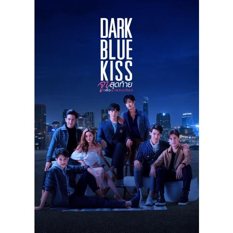 Dark Blue Kiss~僕のキスは君だけに~