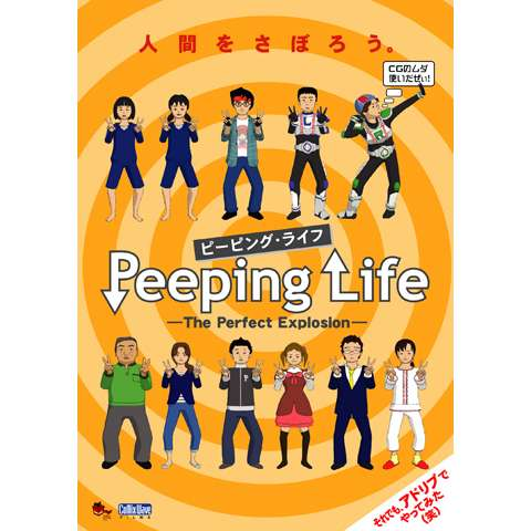 Peeping Life (ピーピング・ライフ) The Perfect Explosion