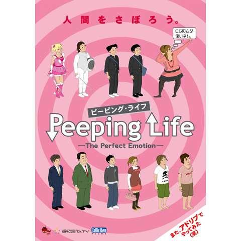 Peeping Life (ピーピング・ライフ)-The Perfect Emotion-