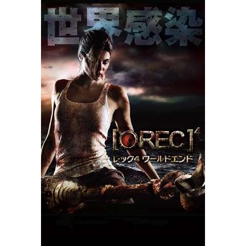 REC/レック4 ワールドエンド